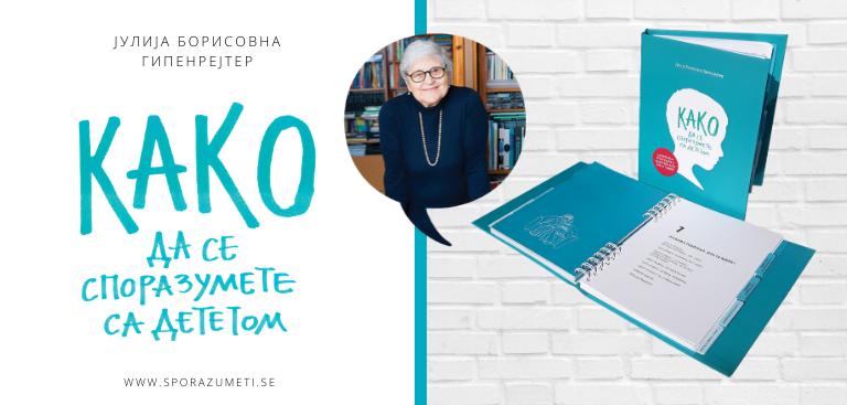 """© Srpsko izdanje knjige """"Kako da se sporazumete sa detetom"""""""